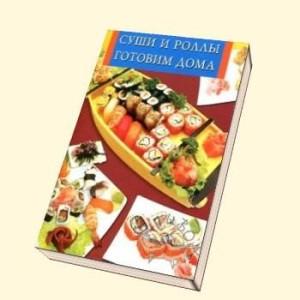 Iskusstvo kulinarii. Sushi i rollyi gotovim doma 300x300 Искусство кулинарии. Суши и роллы готовим дома