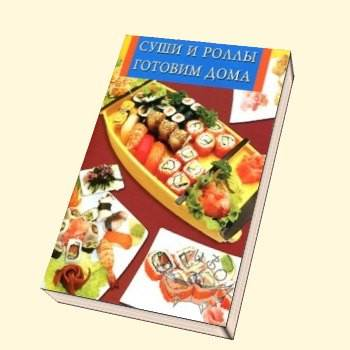 Iskusstvo kulinarii. Sushi i rollyi gotovim doma Удивительные суши и роллы дома