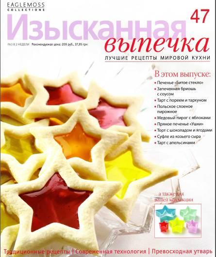Izyiskannaya vyipechka    47 2013 goda Изысканная выпечка