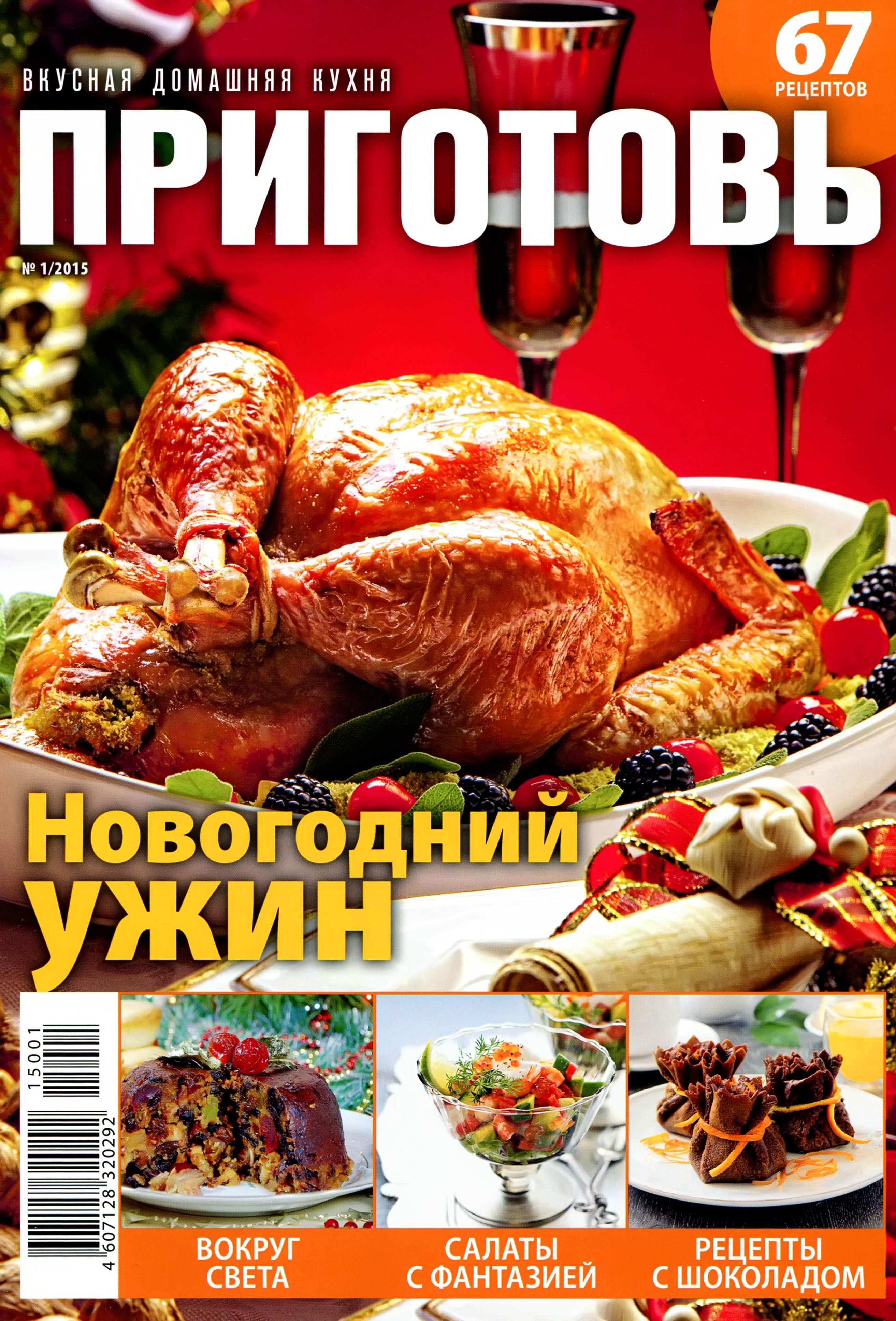 Prigotov    1 2015 goda Приготовь