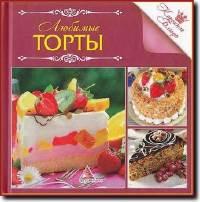 Koronnoe blyudo. Lyubimyie tortyi Коронное блюдо. Любимые торты