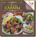 Koronnoe blyudo. Myasnyie salatyi Кулинарные энциклопедии хозяйки «Коронное блюдо. Мясные салаты»