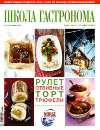 SHkola gastronoma    1 2014 goda Школа гастронома №4 2013 года