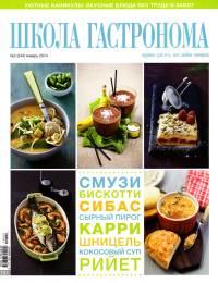 SHkola gastronoma    2 2014 goda Школа гастронома №4 2013 года