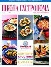 SHkola gastronoma    3 2014 goda Школа гастронома №2 2013 года