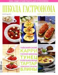 SHkola gastronoma    5 2014 goda Школа гастронома №4 2013 года