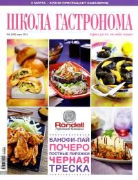 SHkola gastronoma    6 2014 goda Школа гастронома №3 2013 года