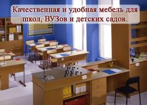Detskaya udobnaya mebel dlya shkol Преимущества изготовления мебели под заказ