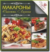 Koronnoe blyudo. Makaronyi. Spagetti. Lazani Кулинарные энциклопедии хозяйки