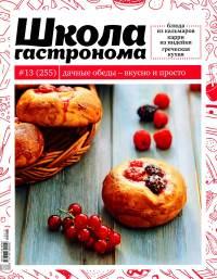 SHkola gastronoma    13 2014 goda Любимый кулинарно информационный журнал «Школа гастронома №13 2014 года»