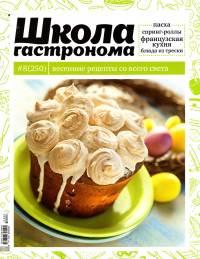 SHkola gastronoma    8 2014 goda Любимый кулинарно информационный журнал «Школа гастронома«Школа гастронома №1 2016 года»