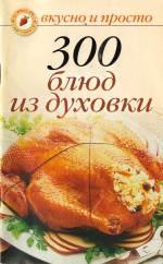 Vkusno i prosto. 300 blyud iz duhovki Повседневные вторые блюда