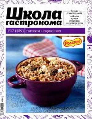 SHkola gastronoma    17 2014 goda Любимый кулинарно информационный журнал «Школа гастронома«Школа гастронома №2 2016 года»