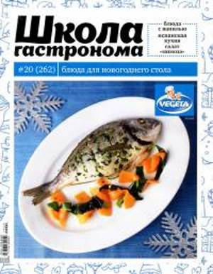 SHkola gastronoma    20 2014 goda Любимый кулинарно информационный журнал «Школа гастронома №20 2014 года»