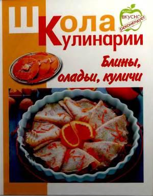 SHkola kulinarii. Blinyi oladi kulichi Победитель конкурса на любимый рецепт к Масленице