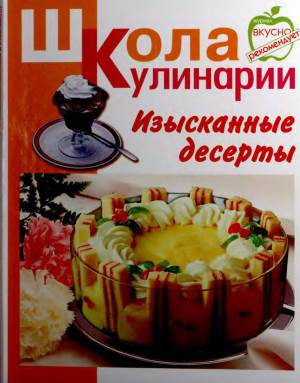 SHkola kulinarii. Izyiskannyie desertyi Спасибо за Ваш первый комментарий!
