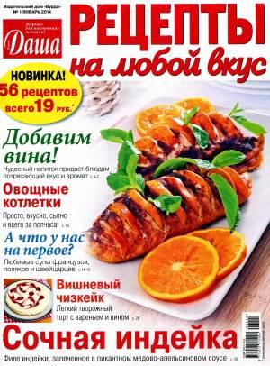 Dasha. Retseptyi na lyuboy vkus    1 2014 goda Победитель конкурса на любимый рецепт к дню Защитника Отечества
