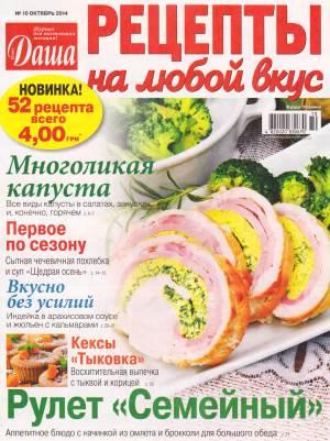 Dasha. Retseptyi na lyuboy vkus    10 2014 goda Любимый кулинарно информационный журнал «Даша. Рецепты на любой вкус №10 2014 года»