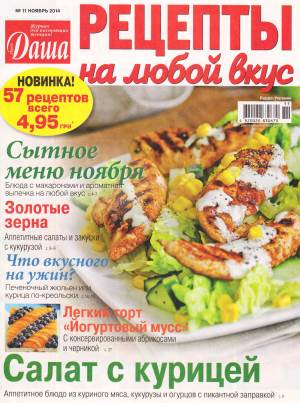 Dasha. Retseptyi na lyuboy vkus    11 2014 goda Любимый кулинарно информационный журнал «Даша. Рецепты на любой вкус №3 2014 года»