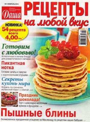 Dasha. Retseptyi na lyuboy vkus    2 2014 goda Конкурс на любимый рецепт к Рождеству