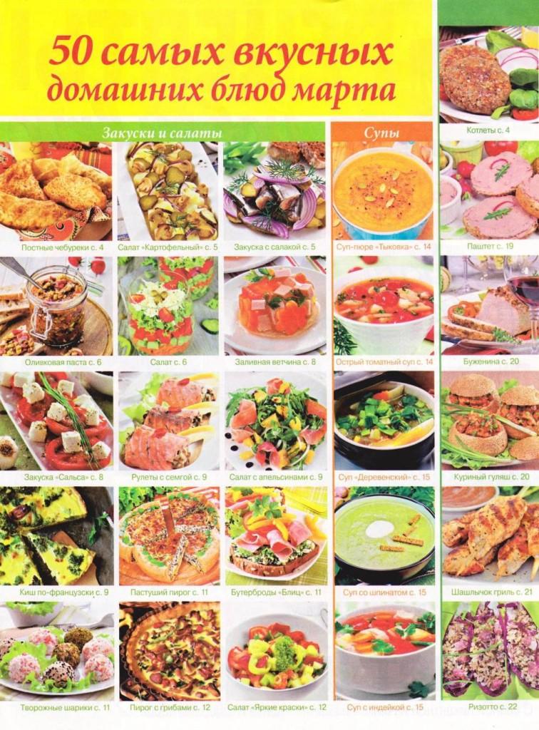 Dasha. Retseptyi na lyuboy vkus    3 2014 goda sod 756x1024 Любимый кулинарно информационный журнал «Даша. Рецепты на любой вкус №3 2014 года»