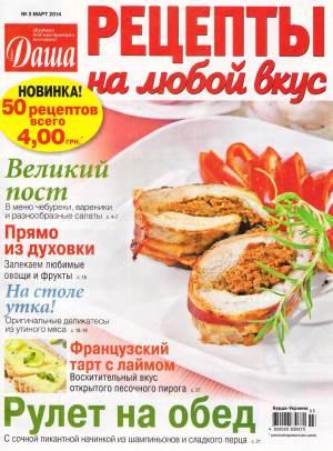 Dasha. Retseptyi na lyuboy vkus    3 2014 goda Победитель конкурса на любимый рецепт к дню Защитника Отечества