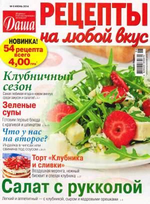 Dasha. Retseptyi na lyuboy vkus    6 2014 goda Конкурс на любимый рецепт к Рождеству