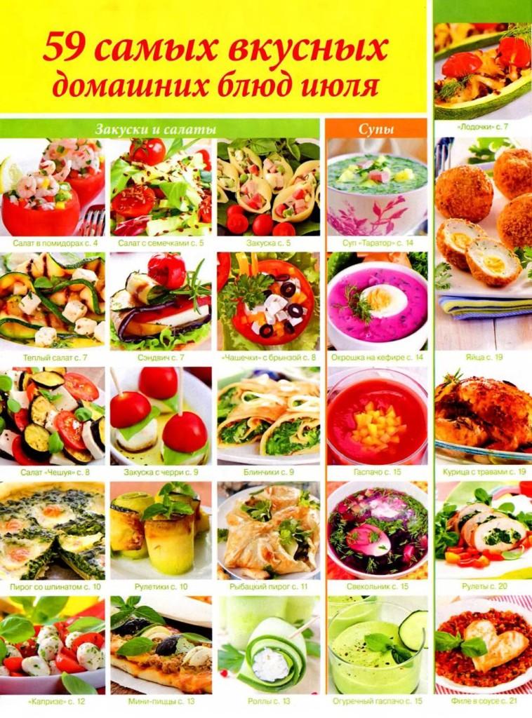 Рецепты на любой вкус с пошаговыми фото