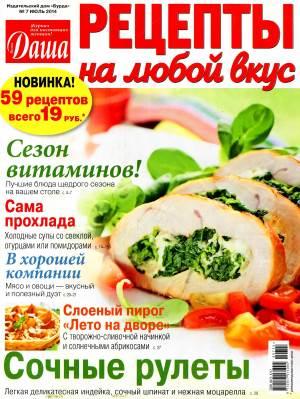 Dasha. Retseptyi na lyuboy vkus    7 2014 goda Любимый кулинарно информационный журнал «Даша. Рецепты на любой вкус №7 2014 года»