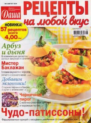 Dasha. Retseptyi na lyuboy vkus    8 2014 goda Любимый кулинарно информационный журнал «Даша. Рецепты на любой вкус №8 2014 года»