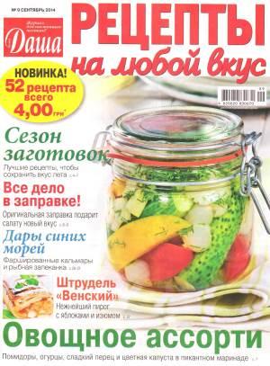 Dasha. Retseptyi na lyuboy vkus    9 2014 goda Любимый кулинарно информационный журнал «Даша. Рецепты на любой вкус №3 2014 года»