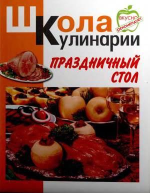 SHkola kulinarii. Prazdnichnyiy stol 2 Интересные и полезные книги по удивительной кулинарии