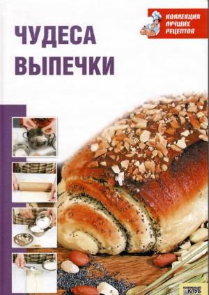 Kollektsiya luchshih retseptov. CHudesa vyipechki Лучшие рецепты блюд