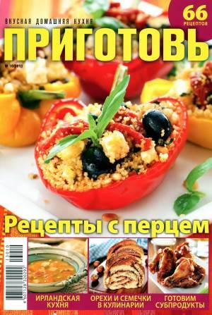 Prigotov    10 2013 goda Приготовь