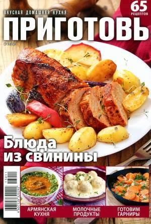 Prigotov    11 2013 goda Приготовь