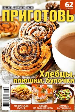Prigotov    12 2013 goda Приготовь