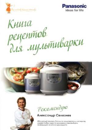 Kniga retseptov dlya multivarki Panasonic Лучший рецепт блюда «Книга рецептов для мультиварки Panasonic»