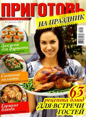 Prigotov    1 2014 goda spetsvyipusk Конкурс на любимый рецепт к Троице