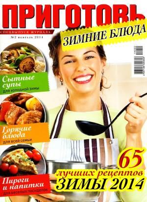 Prigotov    2 2014 goda spetsvyipusk Любимый кулинарно информационный журнал «Приготовь №11 2014 года. Спецвыпуск»
