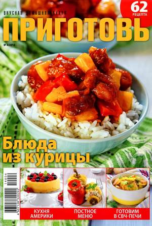 Prigotov    4 2014 goda Любимый кулинарно информационный журнал «Приготовь №4 2014 года»