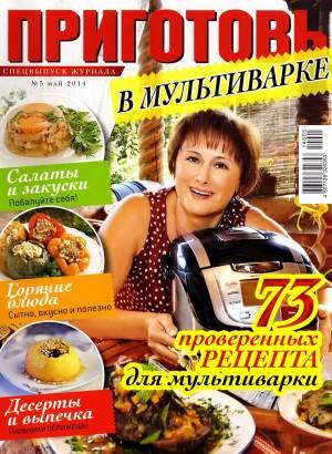 Prigotov    5 2014 goda spetsvyipusk Любимый кулинарно информационный журнал «Приготовь №11 2014 года. Спецвыпуск»