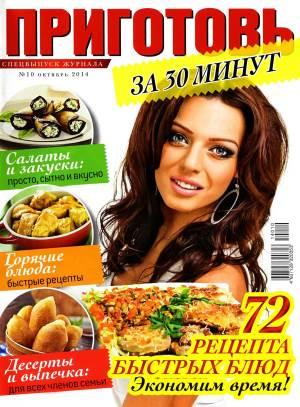 Prigotov    10 2014 goda spetsvyipusk Приготовь