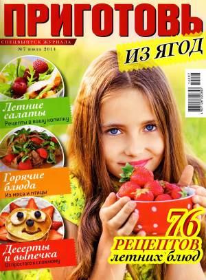 Prigotov    7 2014 goda spetsvyipusk Любимый кулинарно информационный журнал «Приготовь №11 2014 года. Спецвыпуск»