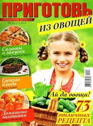Prigotov    8 2014 goda spetsvyipusk Любимый кулинарно информационный журнал «Приготовь №11 2014 года. Спецвыпуск»