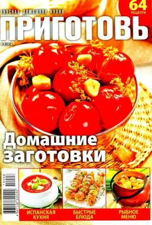 Prigotov    8 2014 goda Любимый кулинарно информационный журнал «Приготовь №8 2014 года»