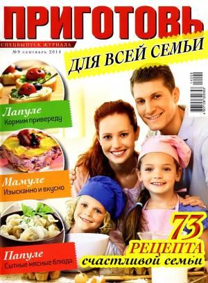Prigotov    9 2014 goda spetsvyipusk Любимый кулинарно информационный журнал «Приготовь №9 2014 года. Спецвыпуск»
