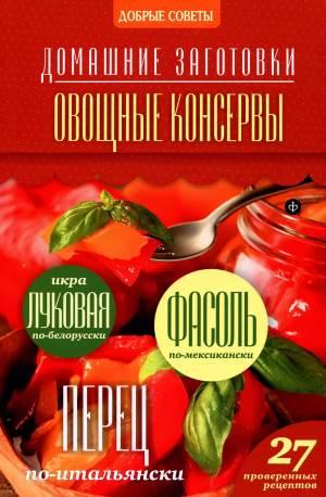 Domashnie zagotovki. Ovoshhnyie konservyi Кулинарная энциклопедия хозяйки «Домашние заготовки. Овощные консервы»
