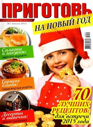 Prigotov    1 2015 goda spetsvyipusk Любимый кулинарно информационный журнал «Приготовь №1 2015. Спецвыпуск»
