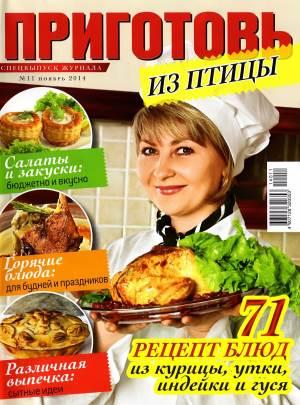 Prigotov    11 2014 goda spetsvyipusk Приготовь