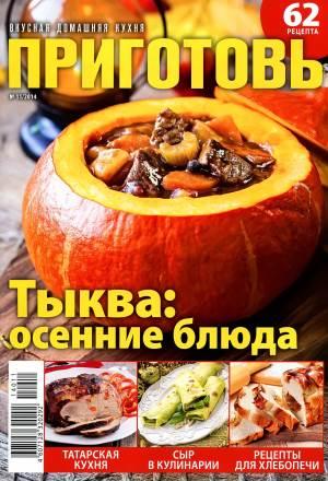 Prigotov    11 2014 goda Любимый кулинарно информационный журнал «Приготовь №11 2014 года»